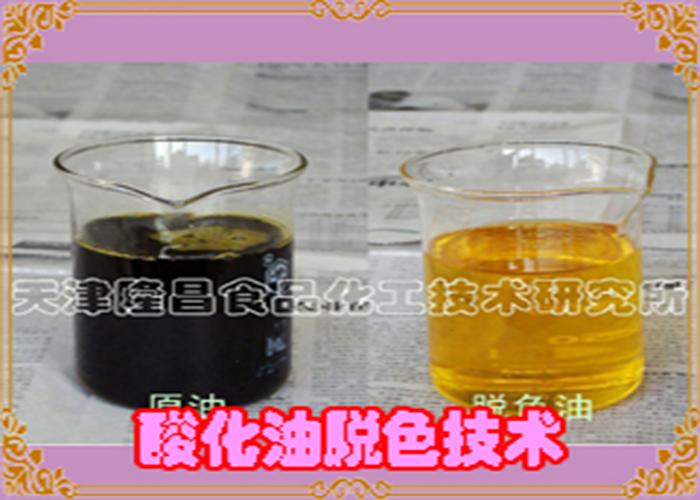 酸化油脱色技术